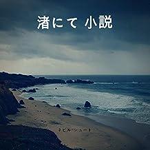 On The Beach: A novel by Nevil Shute JP novel (Japanese Edition)