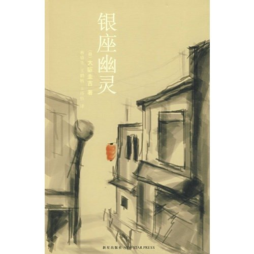 Ginza spirit (Chinese Edition)