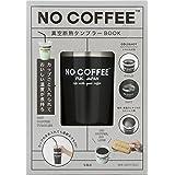 NO COFFEE 真空断熱タンブラー BOOK