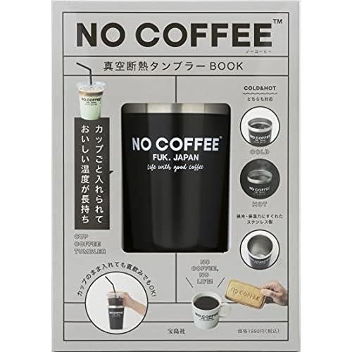 NO COFFEE 真空断熱タンブラー BOOK 画像