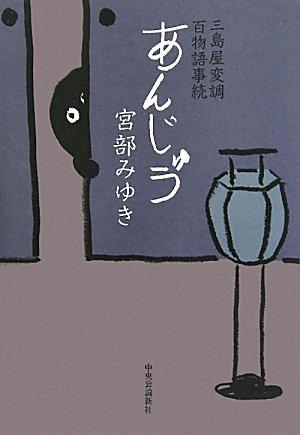 あんじゅう―三島屋変調百物語事続