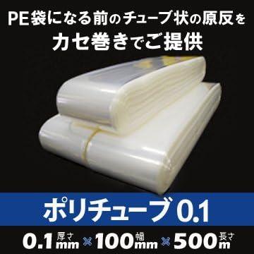 ポリチューブ 0.1mm厚 100mm×500m(1本)