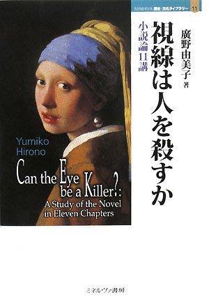 視線は人を殺すか―小説論11講 (MINERVA歴史・文化ライブラリー)
