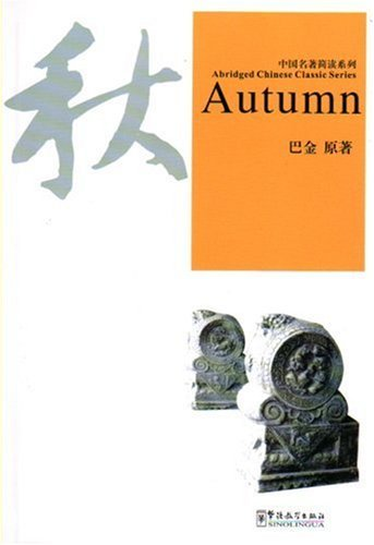 Autumn (with MP3) by Ba Jin (2008-01-01)