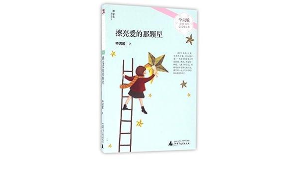 毕淑敏给孩子的心灵成长书擦亮爱的那颗星+从此登陆未来+领悟人生 ...