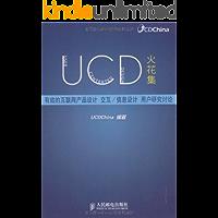 UCD火花集——有效的互联网产品设计 交互/