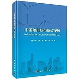 中國碳排放與低碳發展=CO2 Emissions and Low Carbon Development in China