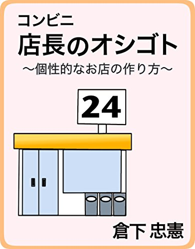 Convenience store manager Work: How to make Only one Store (Japanese Edition)