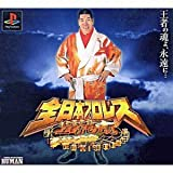 Zen-Nippon Pro Wrestling: Ouja no Kon [Japan Import]