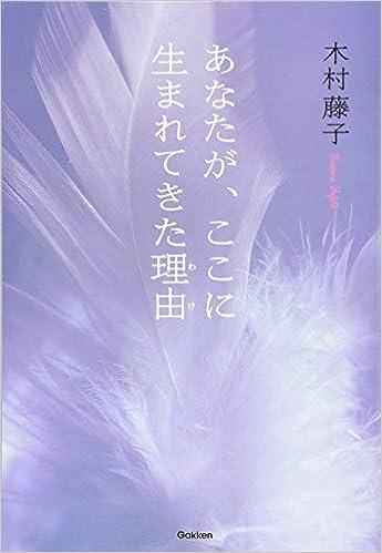 ふじこ 2020 木村