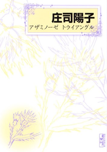 Download Thistle Noze Triangle (1-60 to Kodansha Manga Bunko) (2008) ISBN: 4063705579 [Japanese Import] pdf