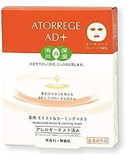 Atorrege AD+ Moist & Calming Mask, 5ct