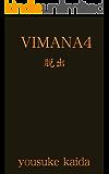 VIMANA4: 脱出