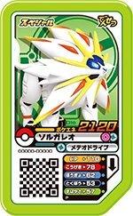 Pokemon moth ole   [Special] Sorugareo [Sun Moon launch] [ion limited]