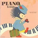 PIANO tone はるうた~第2ボタンの胸キュンメロディ~