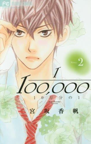10万分の1 2 (Cheeseフラワーコミックス)