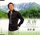 Daisen/Kyo Kono Toki by Katsuragi, Ryu (2007-10-15)
