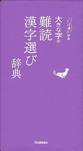 大きな字の難読漢字選び辞典 (ことば選び辞典)