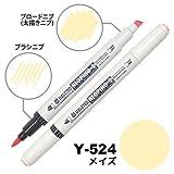 Deleter Neopiko Manga Comic Pen Neopiko 2 - Alcoholic Marker - 524 - Meizu