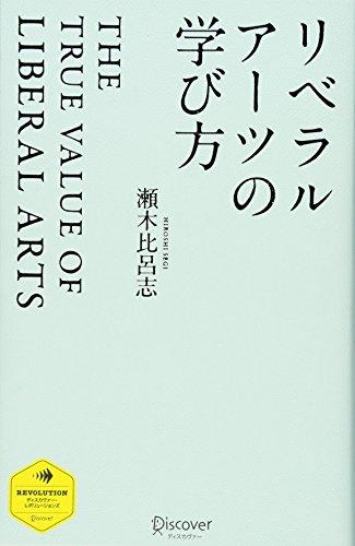 リベラルアーツの学び方 (ディスカヴァー・レボリューションズ)