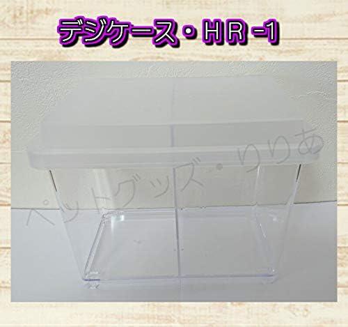 デジケース【HR-1】×100個