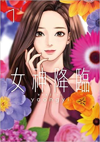 女神と呼ばれた美女の秘密?韓国発のギャグマンガ「女神降臨」