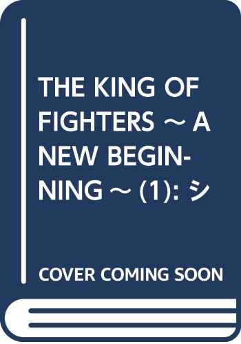 THE KING OF FIGHTERS ~A NEW BEGINNING~(1): シリウス