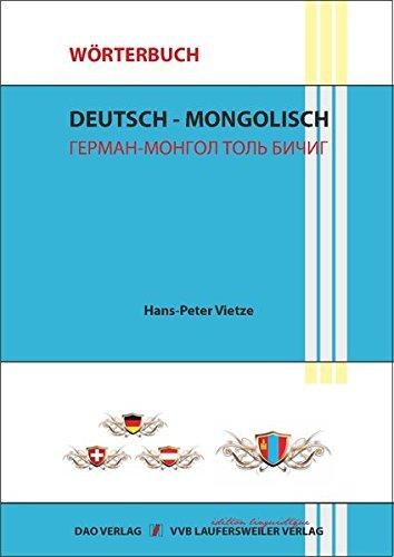 Wörterbuch Deutsch - Mongolisch / German - Mongolian Dictionary / German - Mongol Tol Bichig: 55.000 Suchbegriffe