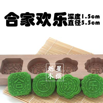 1 piece Wooden series moon cake mold/pastry cake