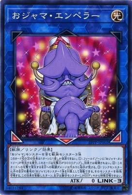 Yu-Gi-Oh / Ojama Emperor (Common) / Premium Pack 2019 (19PP-JP002) / A Japanese Single Individual Card