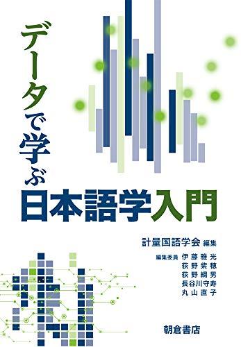 データで学ぶ日本語学入門