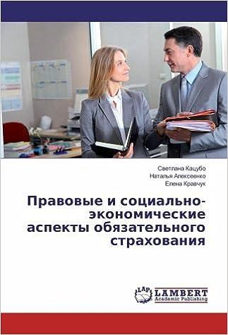 Book Pravovye i social'no-jekonomicheskie aspekty obyazatel'nogo strahovaniya