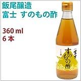 飯尾醸造 富士 すのもの酢 360ml  6本