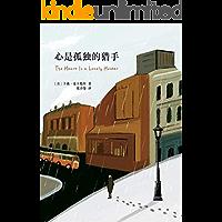 """心是孤独的猎手(""""20世纪百佳英文小说"""",奥普拉读书俱乐部推荐图书,改编电影获两项奥斯卡提名。)"""