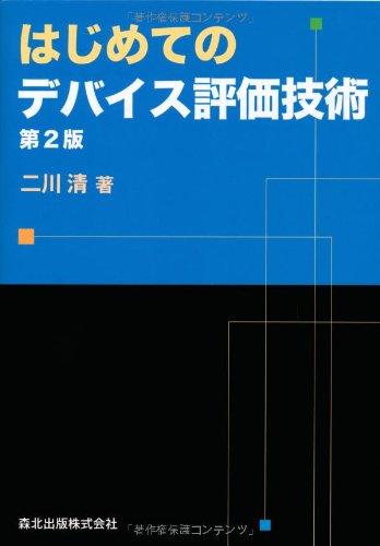 Download Hajimete no debaisu hyōka gijutsu pdf epub