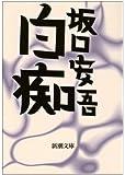 白痴 (新潮文庫)
