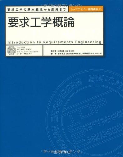 要求工学概論―要求工学の基本概念から応用まで (トップエスイー基礎講座)