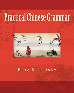 Practical Chinese Grammar (Chinese Edition)