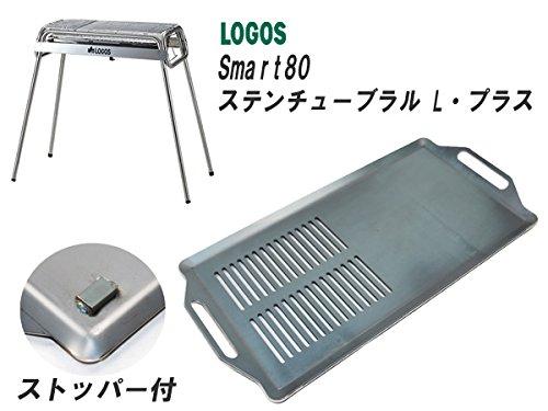 ロゴス Smart80 ステンチューブラル Lプラス 対応 グリルプレート 板厚6.0mm (グリル本体は商品に含まれません) B012JQFVJ2