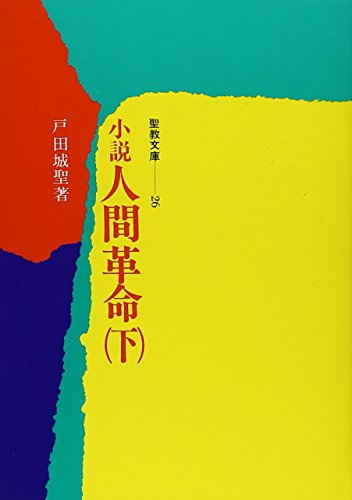 小説人間革命 下 ((聖教文庫))