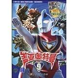 Ultraman Gaia Vol.9 (Chinese Edition) by ri ben yuan gu zhi zuo zhu shi hui she (2011) Paperback