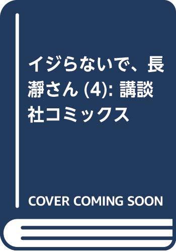 イジらないで、長瀞さん(4) (講談社コミックス)