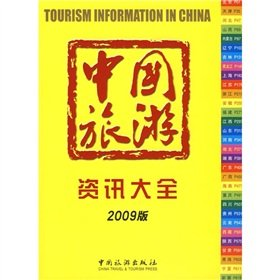 China Travel Information Daquan 2009 Edition(Chinese Edition) ebook
