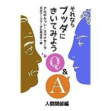 sorenara buddha ni kiitemiyou: ningenkankei (Japanese Edition)