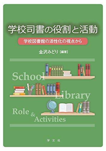 学校司書の役割と活動:学校図書館の活性化の視点から