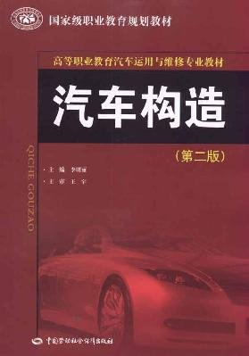 vehicle structure ( 2nd edition) [paperback](Chinese Edition)