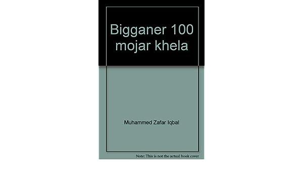 BIGGANER 100 MOJAR KHELA PDF DOWNLOAD