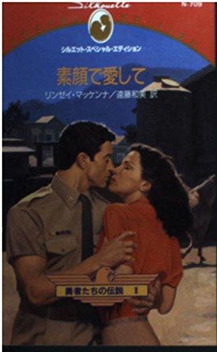 素顔で愛して―勇者たちの伝説〈2〉 (シルエット・スペシャル・エディション)