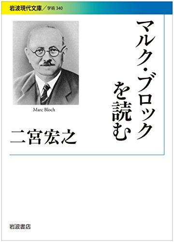 マルク・ブロックを読む (岩波現代文庫)