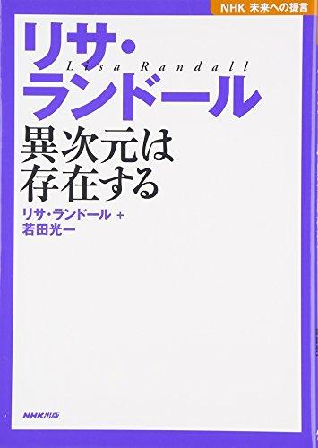 NHK未来への提言 リサ・ランドール 異次元は存在する